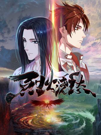Lie Huo Jiao Chou Anime Cover
