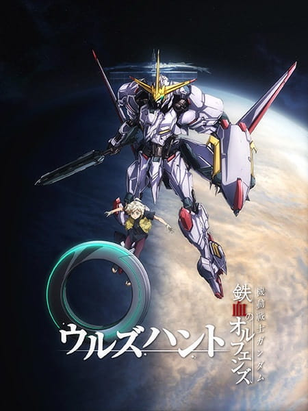 Mobile Suit Gundam: Iron-Blooded Orphans - Urðr Hunt, Kidou Senshi Gundam: Tekketsu no Orphans - Urdr Hunt,  機動戦士ガンダム 鉄血のオルフェンズ ウルズハント