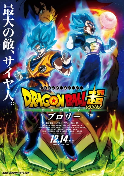 Dragon Ball Super Movie: Broly (Dragon Ball Super: Broly) poster
