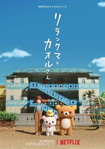 Cover Rilakkuma to Kaoru-san