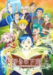 Nonton Anime Honzuki no Gekokujou: Shisho ni Naru Tame ni wa Shudan wo Erandeiraremasen OVA Sub Indo