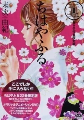 Chihayafuru 2: Waga Miyo ni Furu Nagame Shima ni, Chihayafuru 2 OVA, Chihayafull 2 OVA,  ちはやふる2 わがみよにふるながめせしまに