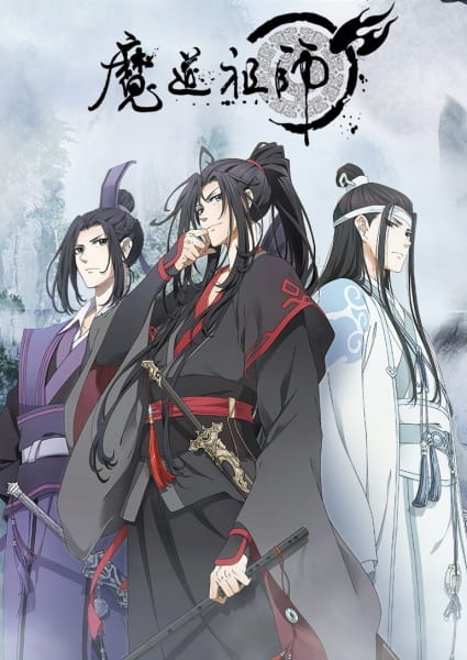 Grandmaster of Demonic Cultivation Anime Official Poster
