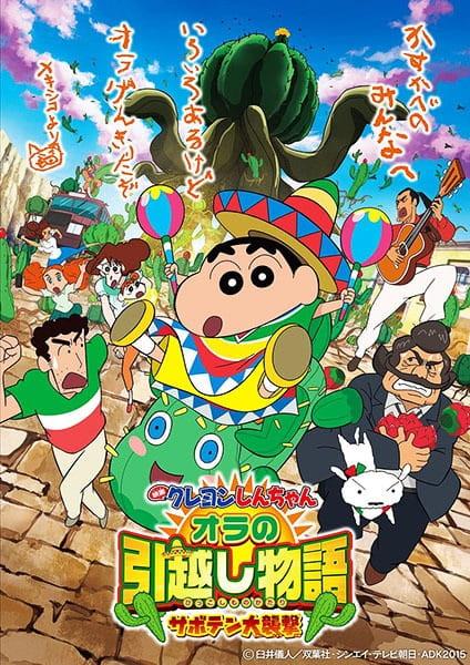 Crayon Shin-chan Movie 23: Ora no Hikkoshi Monogatari - Saboten Daisuugeki, クレヨンしんちゃん オラの引越し物語~サボテン大襲撃~