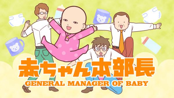 Cover Akachan Honbuchou