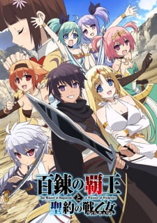 Hyakuren no Haou to Seiyaku no Valkyria Subtitle Indonesia