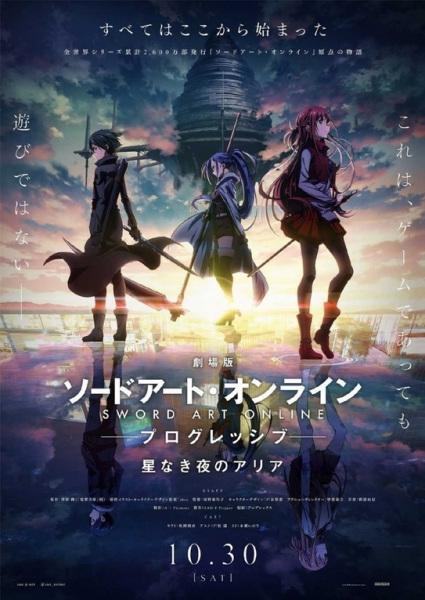 Gekijouban Sword Art Online: Progressive - Hoshinaki Yoru no Aria