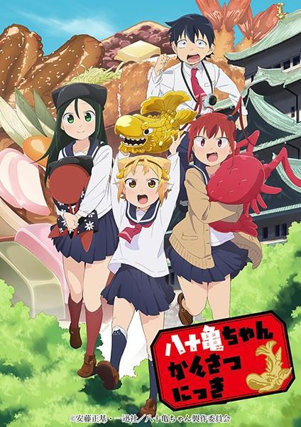 Cover Yatogame-chan Kansatsu Nikki