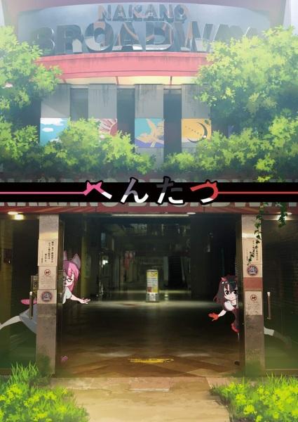 Hentatsu