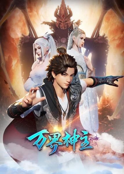 Wan Jie Shen Zhu Online