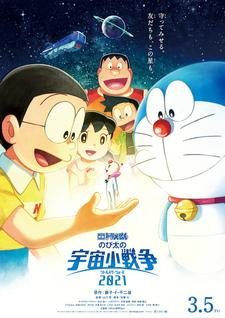 Cover Eiga Doraemon: Nobita no Little Star Wars 2021