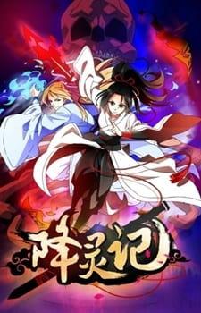 Cover Xiang Ling Ji