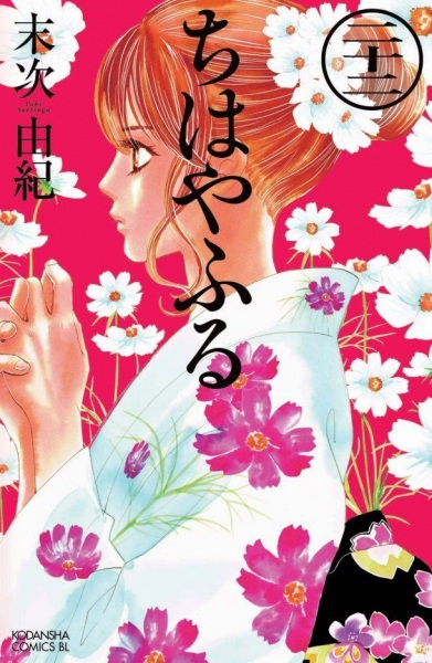 Chihayafuru 2: Waga Mi Yo ni Furu Nagame Seshi Ma ni