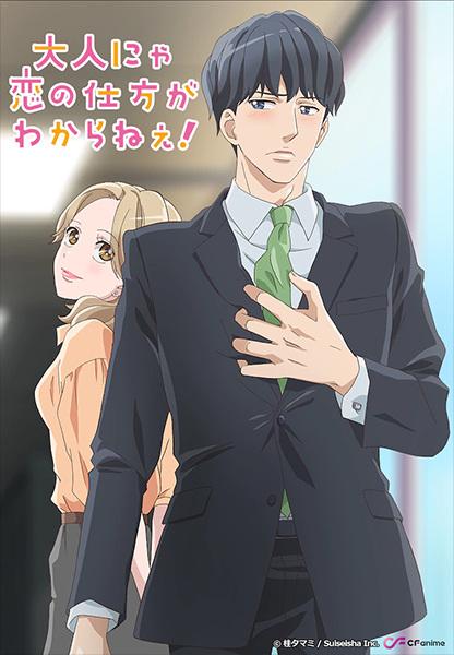 Cover Otona Nya Koi no Shikata ga Wakaranee!