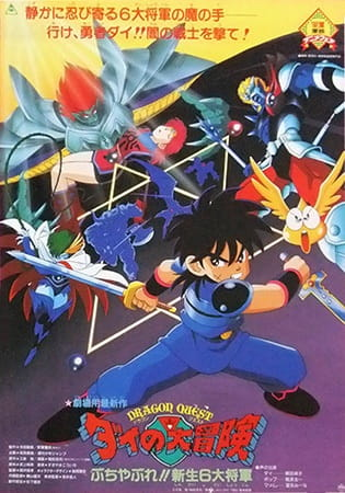 Dragon Quest Retsuden: Roto no Monshou Anime Cover