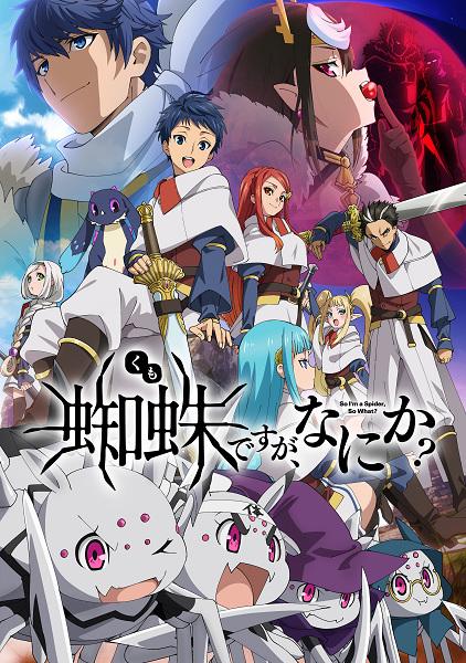 Kumo Desu ga, Nani ka? Anime Cover
