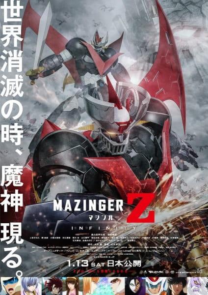 Gekijouban Mazinger Z: Infinity