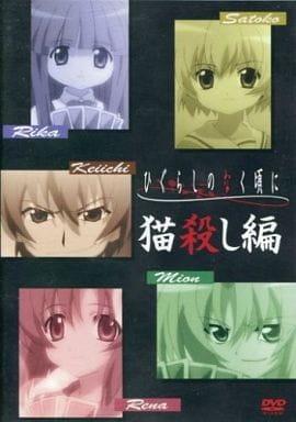 Higurashi no Naku Koro ni Special: Nekogoroshi-hen, Higurashi no Naku Koro ni - Cat Killing Chapter,  ひぐらしのなく頃に 猫殺し編