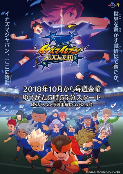 Cover Inazuma Eleven: Orion no Kokuin