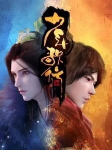 Shao Nian Ge Xing