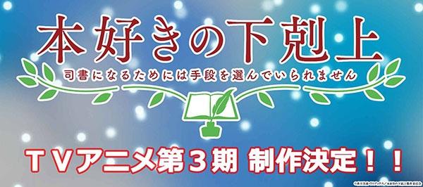 Cover Honzuki no Gekokujou: Shisho ni Naru Tame ni wa Shudan o Erande Iraremasen 3