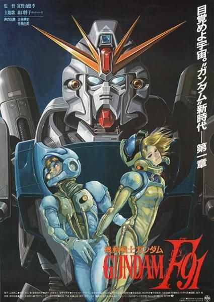 Mobile Suit Gundam F91, Mobile Suit Gundam F91,  Kidou Senshi Gundam F91,  機動戦士ガンダムF91