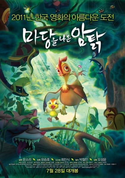 Daisy: A Hen into the Wild, Daisy: A Hen into the Wild,  Leafie, A Hen into the Wild,  마당을 나온 암탉