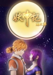 Yao Shen Ji Season 2
