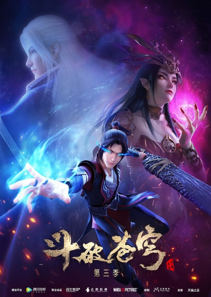 Doupo Cangqiong 3rd Season, Fights Break Sphere 3rd Season, Battle Through the Heavens 3rd Season,  斗破苍穹 第3季