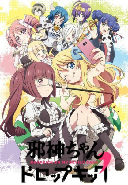 Cover Jashin-chan Dropkick Dash