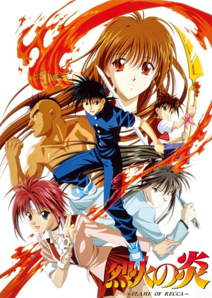 Rekka no Honoo Anime Cover