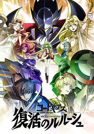 Code Geass: Lelouch of the Re;surrection, Code Geass: Lelouch of the Re;surrection,  Code Geass: Lelouch of the Resurrection,  コードギアス 復活のルルーシュ