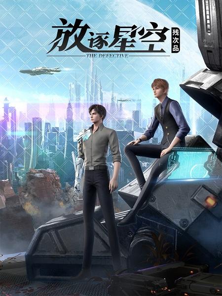 Can Ci Pin: Fangzhu Xingkong Anime Cover