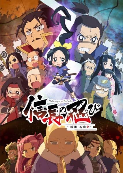 Nobunaga no Shinobi: Anegawa Ishiyama Hen