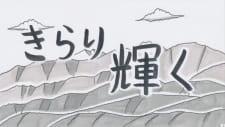 ken en ken aoki kagayaki