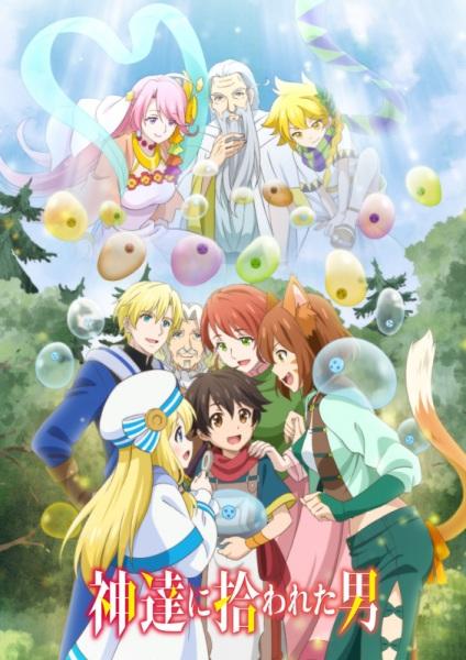Kami-tachi ni Hirowareta Otoko Anime Cover