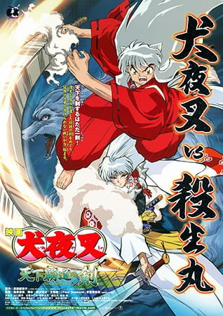 InuYasha the Movie 3: Swords of an Honorable Ruler, InuYasha the Movie 3: Swords of an Honorable Ruler,  Inu Yasha: Tenka Hadou no Ken, InuYasha: The Sword of the World Conquest, The Sword That Rules Over the Empires,  犬夜叉 天下覇道の剣