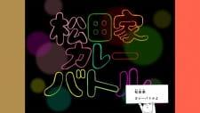 Matsuda-ke Curry Battle