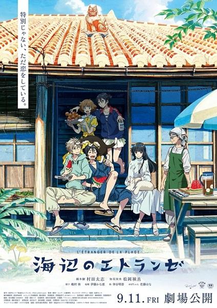 Umibe no Étranger Anime Cover