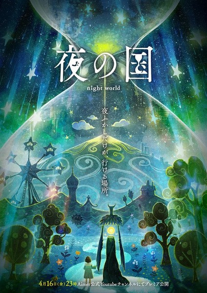Yoru no Kuni Anime Cover