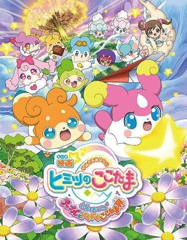 Cover Eiga Kamisama Minarai: Himitsu no Cocotama - Kiseki o Okose Teppuru to Dokidoki Cocotama Kai