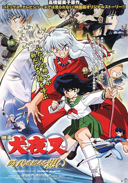 InuYasha the Movie: Affections Touching Across Time, InuYasha the Movie: Affections Touching Across Time,  Inu Yasha: Toki wo Koeru Omoi, InuYasha: Love That Transcends Time,  犬夜叉 時代を越える想い