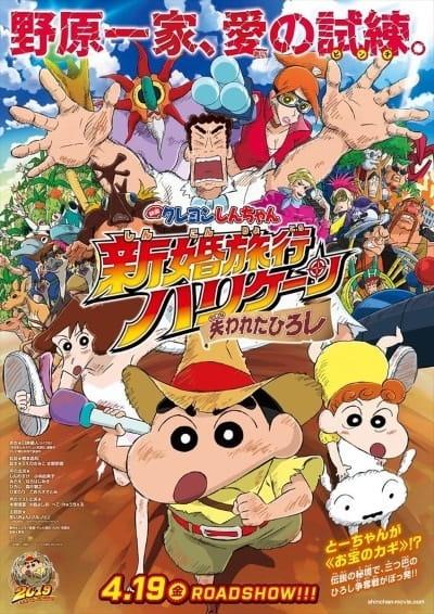 Crayon Shin-chan Movie 27: Shinkon Ryokou Hurricane - Ushinawareta Hiroshi, 映画クレヨンしんちゃん 新婚旅行ハリケーン ~失われたひろし~