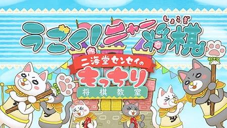 3-gatsu no Lion: Ugoku! Nya Shogi, 3-gatsu no Lion Specials,  うごく!ニャー将棋