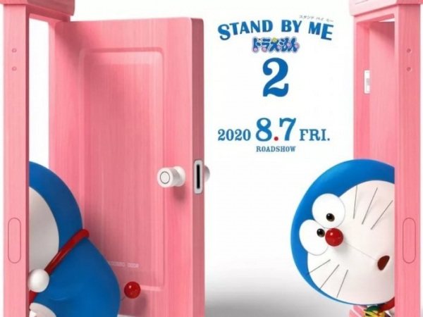 Stand By Me Doraemon 2, Stand By Me Doraemon 2,  STAND BY ME ドラえもん 2