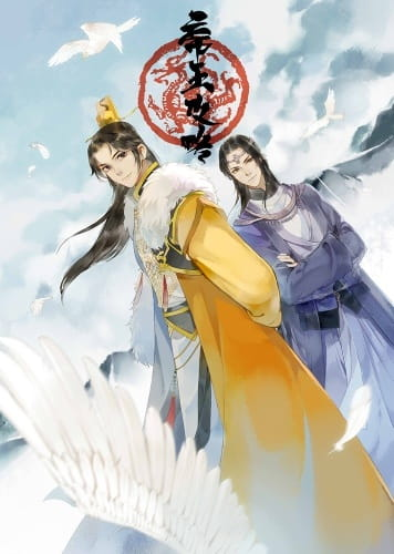 Di Wang Gong Lue, Diwang Gonglue, The Emperor's Strategy,  帝王攻略