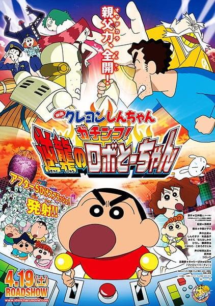 Crayon Shin-chan: Serious Battle! Robot Dad Strikes Back, Crayon Shin-chan: Serious Battle! Robot Dad Strikes Back,  Eiga Crayon Shin-chan: Gachinko! Gyakushuu no Robo To-chan,  映画クレヨンしんちゃん ガチンコ! 逆襲のロボとーちゃん