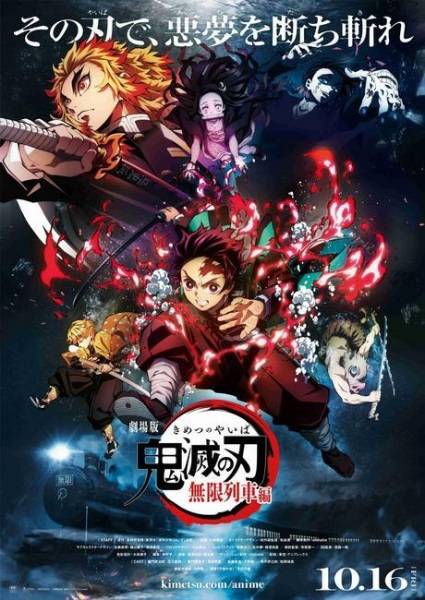 Kimetsu no Yaiba Movie: Mugen Ressha-hen Anime Cover