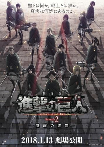 Shingeki no Kyojin Season 2 Movie: Kakusei no Houkou, 劇場版 進撃の巨人 Season2〜覚醒の咆哮〜