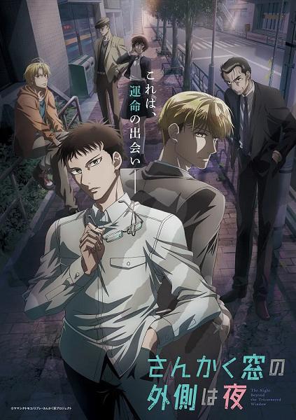 Sankaku Mado no Sotogawa wa Yoru Anime Cover